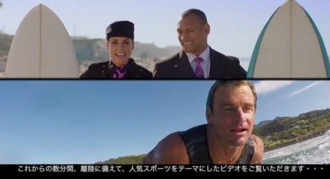 nz-airline-surfin-safety-video02